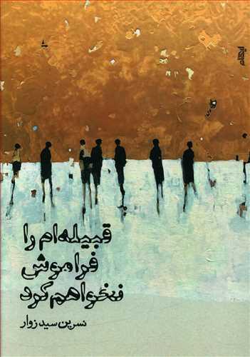 کتاب قبیلهام را فراموش نخواهم کرد: شعر سپید