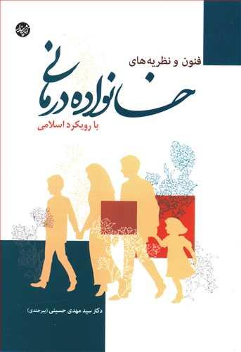 کتاب فنون و نظریههای خانوادهدرمانی با رویکرد اسلامی
