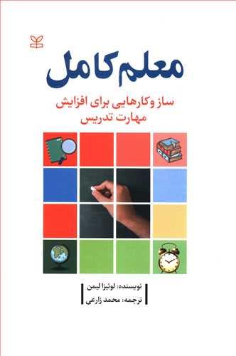 کتاب معلم کامل: ساز و کارهایی برای افزایش مهارت تدریس