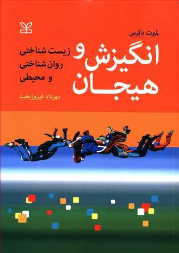 کتاب انگیزش و هیجان: زیستشناختی، روانشناختی و محیطی