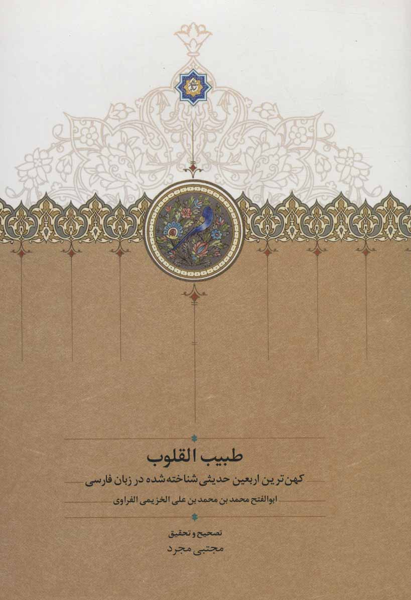 کتاب طبیبالقلوب: کهنترین اربعین حدیثی شناختهشده در زبان فارسی