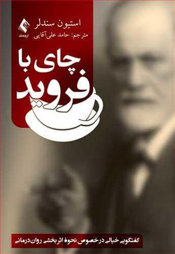 کتاب یک فنجان چای با فروید (گفتگویی خیالی در خصوص نحوه اثربخشی رواندرمانی)
