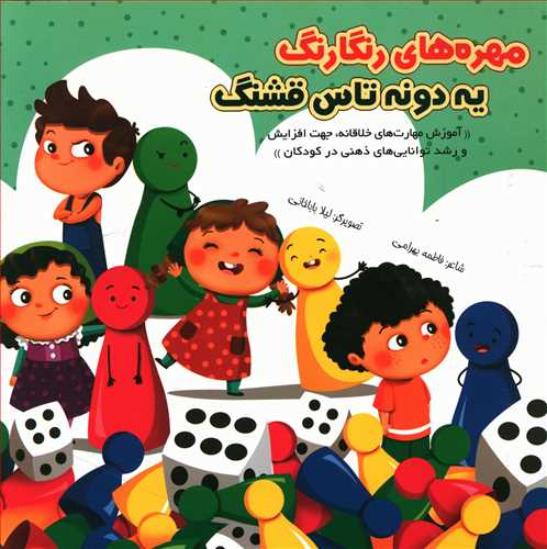 کتاب مهرههای رنگارنگ یه دونه تاس قشنگ: آموزش مهارت خلاقانه، جهت افزایش و رشد توااناییهای ذهنی در کودکان