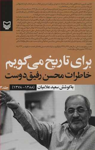 کتاب برای تاریخ میگویم: خاطرات محسن رفیقدوست