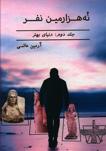 کتاب دنیای بهتر