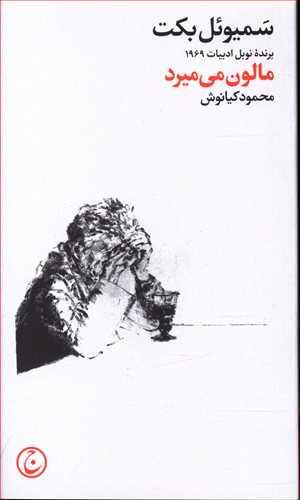 کتاب مالون میمیرد