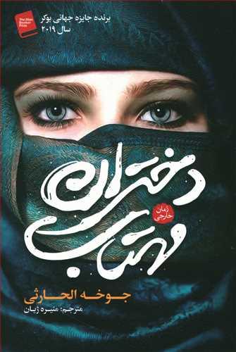 کتاب دختران مهتاب