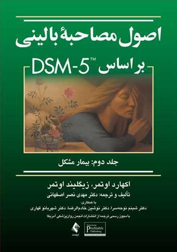 کتاب اصول مصاحبه بالینی بر مبنای DSM - ۵