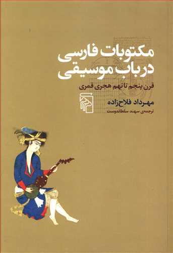 کتاب مکتوبات فارسی در باب موسیقی