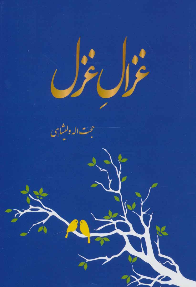 کتاب غزال غزل