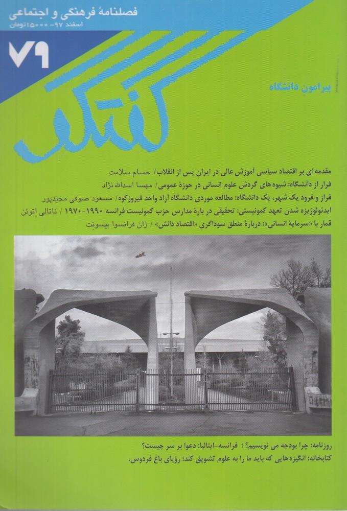 کتاب مجله فصلنامه فرهنگی و اجتماعی گفتگو (۷۹)