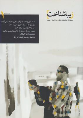 کتاب مجله زیبا شناخت (۱)