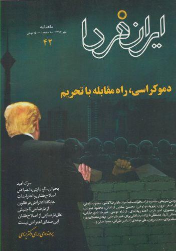 کتاب مجله ایران فردا (۴۲)