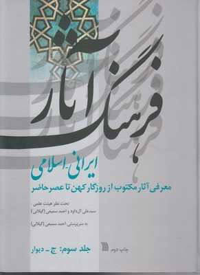 کتاب فرهنگ آثارایرانی اسلامی (ج۳، ج-دیوار)