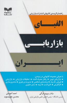 کتاب الفبای بازاریابی ایران (فهرست عناوین)