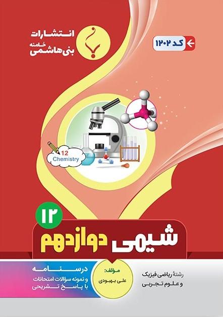 کتاب شیمی دوازدهم