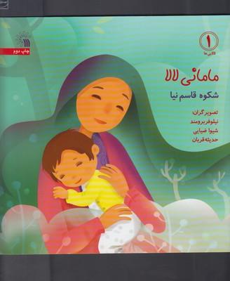 کتاب لالاییها (۱) مامانی لالا