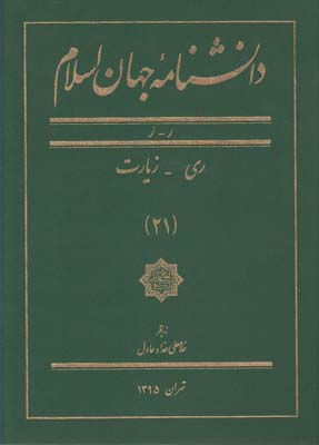 کتاب دانشنامه جهان اسلام (۲۱) ری زیارت