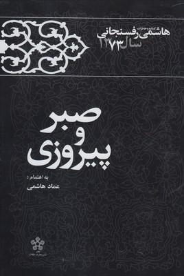 کتاب صبر و پیروزی (خاطراترفسنجانی۱۳۷۳)