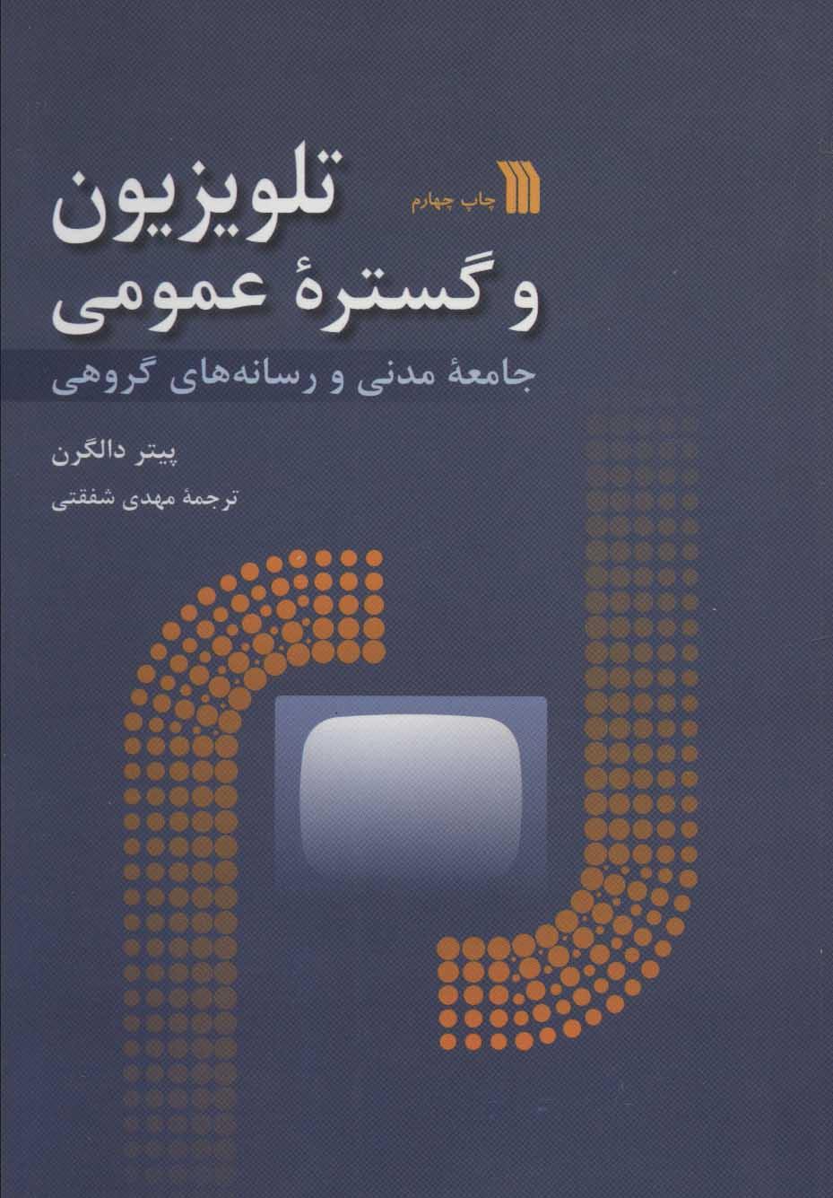 کتاب تلویزیون و گستره عمومی