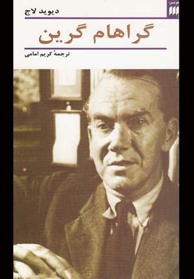 کتاب گراهام گرین (هرمس)