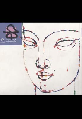 کتاب مجله حرفه هنرمند (۳۵) حرفه هنرمند