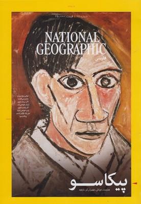 کتاب مجله گیتانما (۶۵)