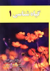 کتاب گیاه شناسی (۱)