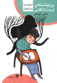 کتاب روز نوشتهای درخت ته کلاس