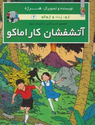 کتاب ژو زت و ژوکو (۲) آتشفشان کاراماکو