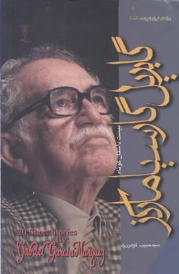 کتاب گابریل گارسیا مارکز