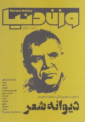 کتاب مجله وزن دنیا (شماره۲، دیوانه شعر) رسانه شعر ایران
