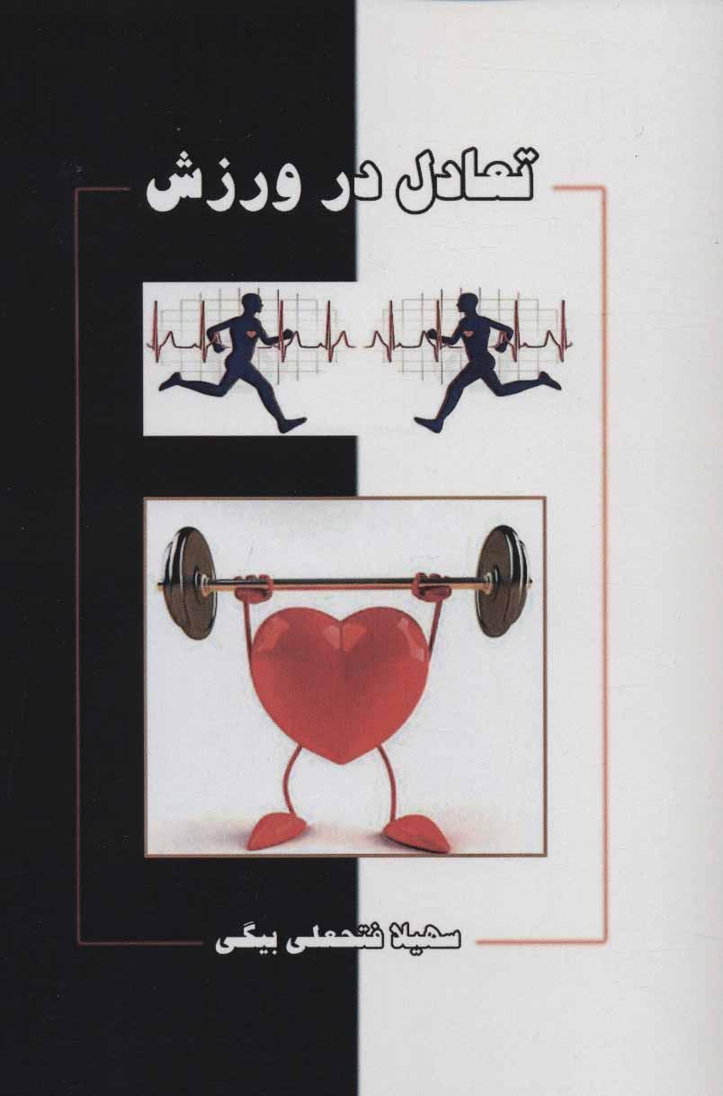 کتاب تعادل در ورزش