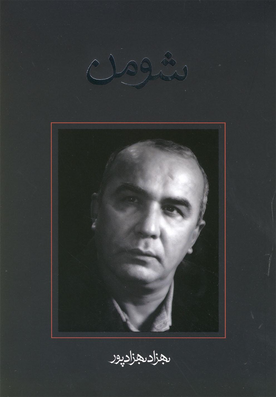 کتاب شومن