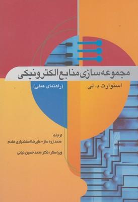 کتاب مجموعه سازی منابع الکترونیکی