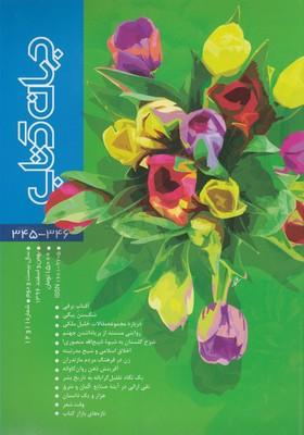 کتاب مجله جهان کتاب (۳۴۶-۳۴۵)