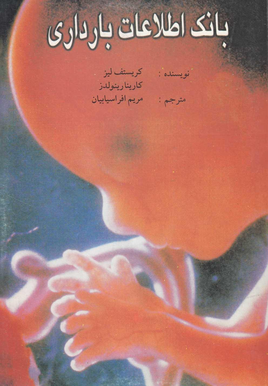 کتاب بانک اطلاعات بارداری