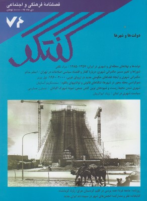 کتاب مجله فصلنامه فرهنگی و اجتماعی گفتگو (۷۴)