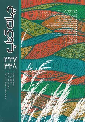 کتاب مجله جهان کتاب (۳۲۸-۳۲۷) جهان کتاب