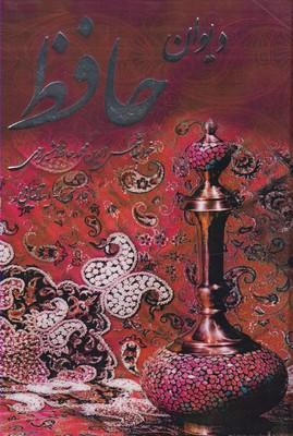 کتاب دیوان حافظ (فارسی-ایتالیایی)