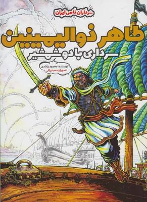 کتاب سرداران نامی ایران (طاهرذوالیمینین)
