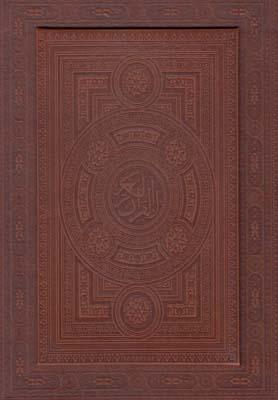 کتاب قرآن کریم (رقعی، باجعبه، معطر)