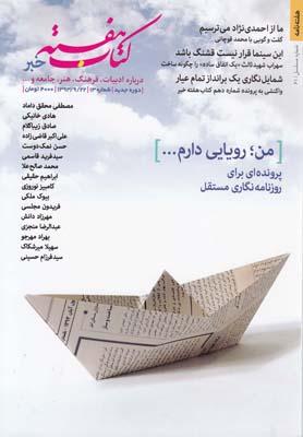 کتاب مجله کتاب هفته (۱۲) هفته نامه