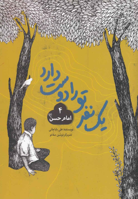 کتاب یک نفر تو را دوست دارد (۴، امام حسن)