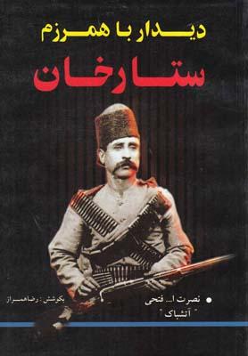 کتاب دیدار با همرزم ستار خان