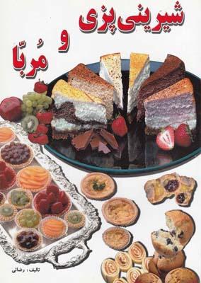 کتاب شیرینی پزی و مربا