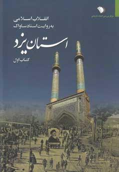 کتاب استان یزد (۱) به روایت اسناد ساواک