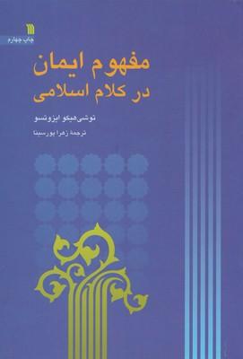 کتاب مفهوم ایمان در کلام اسلامی