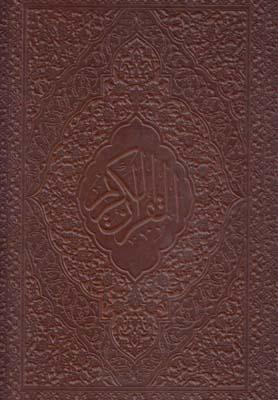 کتاب قرآن (باجعبه، رحلی، عطری)