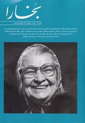 کتاب مجله بخارا (۱۱۳، مردادوشهریور۹۵)